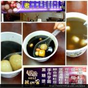 <桃園忠孝熱甜湯>秋冬季節就是要來碗燒燒的燒仙草,還有紅豆湯圓也讓人讚不絕口啊!秋冬就是要來碗熱甜湯啦!