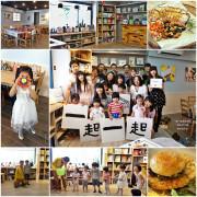 [台中親子餐廳] 一起一起繪本廚房 讓孩子走進繪本世界  餐點用心  免費繪本延伸活動