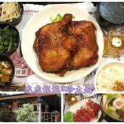 『嘉義美食餐廳』普羅旺斯香烤雞腿份量大的嚇人  松林庭園咖啡餐廳  日式舊房子的美食巡禮!