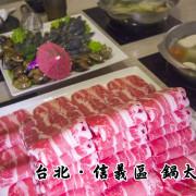 【吃喝.台北】鍋太炫(永吉店)~捷運後山埤站火鍋店,大份量55盎司的雪花牛+藍蝦24隻+蛤蜊20顆
