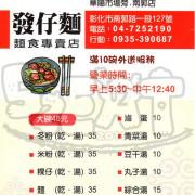 【彰化市美食拉仔麵推薦】發仔麵菜單價位大公開!呷了ㄟ大發的「發仔麵」~彰化南郭路美食小吃旅遊景點推薦。