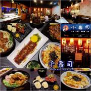 【新北美食】千壽司平價日本料理 永安店 現點現做的新鮮堅持 親民價位讓人輕鬆無負擔