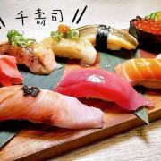 | 永和 日本料理 | 千壽司.平價定食套餐.生魚片,握壽司推薦!用料超澎派!