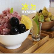 [食記]台南超人氣日式冰品小店-冰ㄉ• かき氷、超HOT冰品MINI水果冰、葡萄清冰