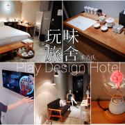 【住宿—台北 玩味旅舍Play Design Hotel】來自台灣設計師之手的匠心獨具,極富巧思的質感旅宿探索樂趣