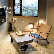 寧夏夜市旁、一起住在台灣設計裡@台北玩味旅舍