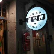 臺北市師大:Bistro O 避世所~貓咪美酒來作伴