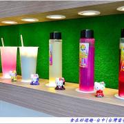 幻彩好飲,要喝之前記得要先拍照補捉飲料變化最美的時刻!!台中(漢口店)台灣雷夢