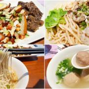 【高雄小吃】仁武 百里香麵食館 飄香滷味 有冷氣好停車 平價銅板美食