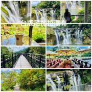 台版尼加拉瀑布|十分瀑布十大必遊景點|全台最大簾幕瀑布|來趟負離子芬多精清涼一夏|新北免費森林浴景點