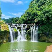 很輕鬆就可以觀賞到的瀑布~十分瀑布 步道好走,不會太長 北台灣親子寵物友善景點