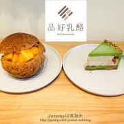 [食記][高雄市] 品好乳酪蛋糕 -- 嚴選北海道十勝四葉乳酪和頂級食材製作的優質乳酪蛋糕