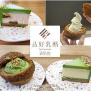 [食記][高雄市] 品好乳酪蛋糕 2部曲 -- 優質又風味很棒的乳酪蛋糕和泡芙,新品北海道霜淇淋泡芙登場!