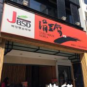 【台北】肚子就快被撐破了!:::柴貓IN涓豆腐