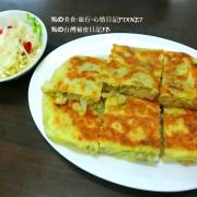 |台灣·新北市·美食|沅保奶茶店·中和區·馬來西亞甩餅味道·推薦雞肉甩餅·煉乳甩餅·印度奶茶對我的口味