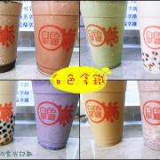 ☞【高雄 鳳山】白色拿鐵~以純鮮奶調配的飲品,完全不加任何一滴水,就連冰塊都是鮮奶製成的,喝的安心健康!!