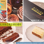 【宅配/甜點】黑天使的禮物 ► 檸檬鐵塔乳酪 vs. 深黑白巧克力,甜而不膩的好滋味 ❤