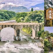 南投景點 || 昭和年代用糯米跟紅糖做的橋?北港溪糯米橋・國姓鄉三級古蹟