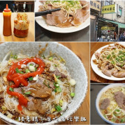 新竹美食|阿釧伯麵店-古早味份量多。銅板價格客家麵食(乾米粉。湯粄條。骨仔肉。滷味小菜。金城一路)--踢小米食記