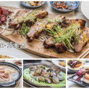 [新竹北區]新竹無菜單料理推薦,高潮迭起的美食饗宴,創意無限的無菜單料理!誠食館-善食堂 - 大手牽小手。玩樂趣