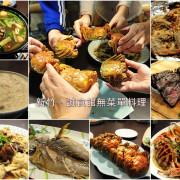 新竹誠食館無菜單料理。二訪大喀螃蟹大閘蟹海鮮人參雞粥好滿足
