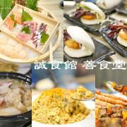 新竹無菜單推薦 誠食館 善食堂 台式創意料理 包廂 聚餐推薦 年菜預購