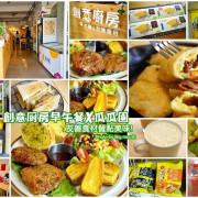 【台中西屯】創意廚房早午餐x瓜瓜園‧台中少數溯源餐廳!搭配台灣小農鮮乳、友善食材,餐點健康美味!