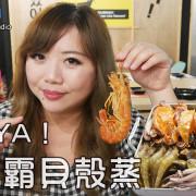 茉茉的吃貨日常-Omaya春川炒雞《巨無霸貝殼蒸》Vlog食記|天使紅蝦、春雞、螃蟹