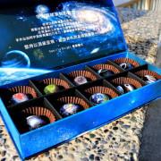 【南投 宅配】香草騎士.手工甜點 Vanilla Knight 一盒宇宙 如夢似幻,繁星點點 璀璨閃耀,細緻手作 創意無限❤
