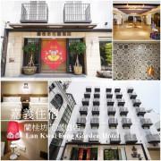 嘉義住宿│蘭桂坊花園酒店 Lan Kwai Fong Garden Hotel 一泊一食早餐吃到飽 交通機能很棒還有專屬停車場 旁邊就是文化路夜市超方便! 加碼各種嘉義美食推薦