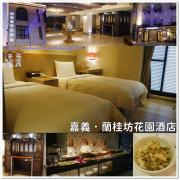 嘉義♥♡♥蘭桂坊花園酒店.地理位置極佳,就在文化路夜市旁