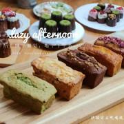 大安區巷弄美食/手作甜點『Aluvbe Cakery-Taipei(艾樂比台北店)』下午茶/蝦皮宅配/捷運忠孝新生站