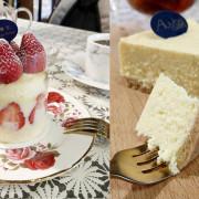【台北甜點】艾樂比手作烘培坊 法式草莓蛋糕 重乳酪蛋糕 甜點推薦