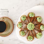 花朵麻糬鬆餅,被陽光包圍的質感咖啡廳4MANO CAFFÉ