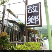 到竹子湖山上吃山產--故鄉餐廳体驗心得
