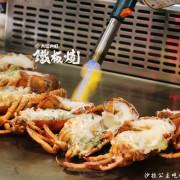 台中小三井『大江戶町活海鮮鐵板燒』超高CP值美食/漁市鐵板燒