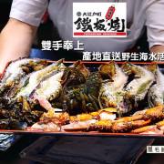 『大江戶町活海鮮鐵板燒』大漁集團最新力作 把魚市場與肉品熟成室搬進餐廳 產地直送 新鮮、美味、真便宜