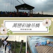 【遊記】屏東萬巒_萬巒彩繪吊橋@走吊橋不再提心吊膽 多了一種趣味 多了一份輕鬆自在