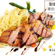 【樹林美食】『對街27複合式餐廳』想吃美食 不必舟車勞頓到台北 美味燉飯義麵在樹林就有