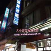 津芳冰城-臺東市-冰涼好滋味料多多