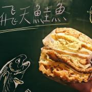 【食記︱肉sandwich】桃園最新必吃早餐!媲美「豐盛號炭烤三明治」的客製化熱壓三明治︱桃園中壢