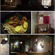 【新北板橋】公園路介壽公園旁超隱密的澳客實驗廚房 (前晴光市場澳客料理)