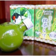 來自日本奈良八咫島【抹茶拿鐵酒】
