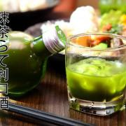 [酒類品飲] 不用辛苦找代購,日本奈良抹茶拿鐵酒在台灣也能買的到囉!~ 北岡本店抹茶拿鐵酒