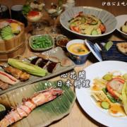 中山高CP值日式料理『心花開日本料理』丼飯/串燒/握壽司/捷運中山站/林森北路/五條通
