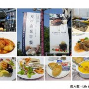【台南北區-美食】 左岸商業午餐限定│半自助吃到飽~榮美金鬱金香酒店