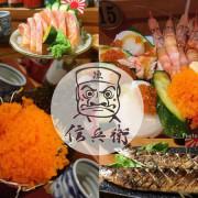 【台中北區】巷弄內的平價且新鮮豐富CP值高的日式料理 || 信兵衛手作丼飯壽司