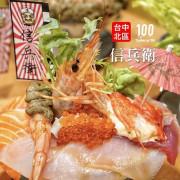 【台中北區】信兵衛 手作丼飯壽司|爆量超載巨無霸丼飯,視覺味覺雙享受!