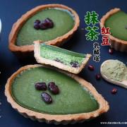 台南 安平區 抹來抹去,最近吹起一股綠色炫風,好多抹茶的感覺~季節限定!!抹茶紅豆乳酪塔。抹茶控就是要來嚐鮮。伴手禮|台南名產-依蕾特布丁