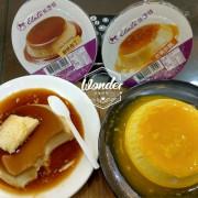 依蕾特布丁 ︳台南旅遊必買人氣伴手禮 天然無添加純手工鮮奶布丁、季節限定-濃可可覆盆莓布丁